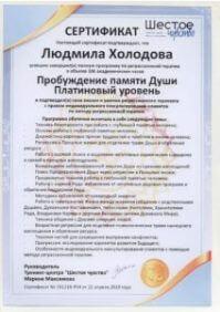 Сертификаты Центра